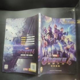 复仇者联盟4终极档案