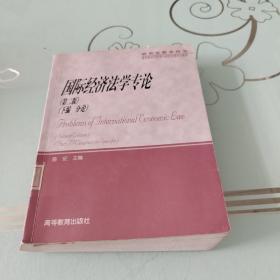 国际经济法学专论(下)(研究生教学用书)