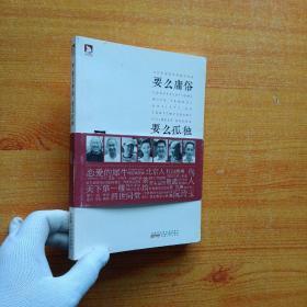 要么庸俗 要么孤独:当代华语艺术名家谈艺录【书内没有字迹和划线】