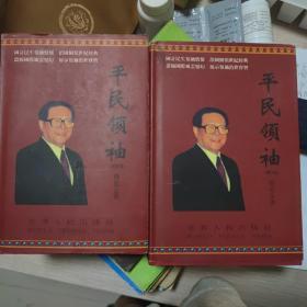 他改变了中国江泽民传