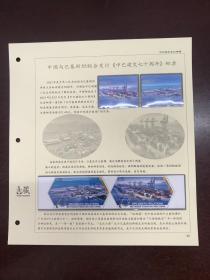2021年 中巴建交七十周年邮票 定位页 外票 中国票