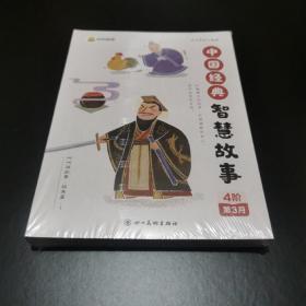 小鸡叫叫阅读课 4阶 第3月 中国经典 智慧故事(全4册)