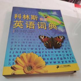 科林斯彩图中级英语词典