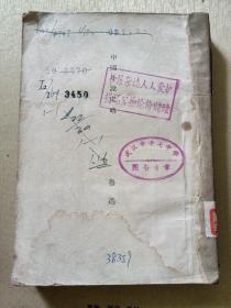 释放查看图文详情  1/2  中国小说史略(1952年)