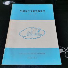 中国水产文献资料索引(1962-1964)