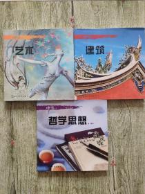 中国文化系列丛书:中国文化·哲学思想+艺术+建筑(3本合售)