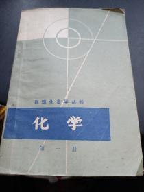 数理化自学丛书 化学 第一册