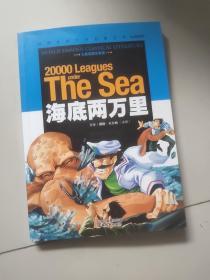 海底两万里【儿童彩图注音版】