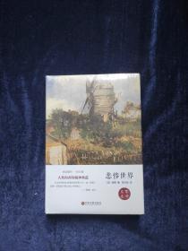 悲惨世界 法]雨果 著;李玉民 译 中国文联出版社(未拆封)