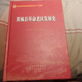 翼城县革命老区发展史