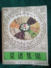 菜谱集锦 ——上海文化出版社出版