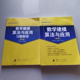 数学建模算法与应、习题解答、第二版