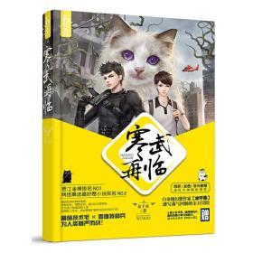 寒武再临 水千丞,魅丽文化 百花洲文艺出版社9787550011458正版全新图书籍Book