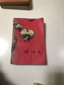 艳阳天(第一卷)