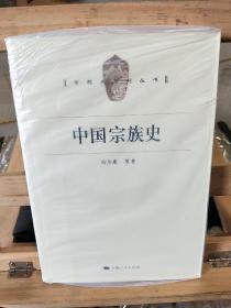 中国宗族史