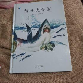 智斗大白鲨·童心科普绘系列绘本扣人心弦的故事情节,激发孩子的阅读兴趣