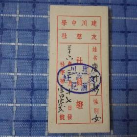 民国重庆私立建川中学友声社社员证一张