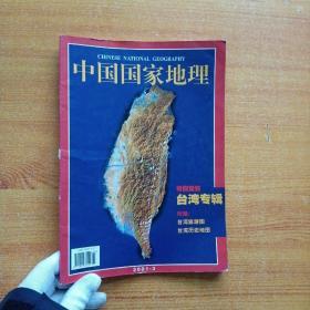 中国国家地理 2001年第3期【特别策划台湾专辑】无地图【书品以图片为准】