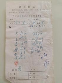 九江县新港中心卫生院处方笺(当归,白菊,生地)