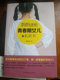妈妈送给青春期女儿的私房书