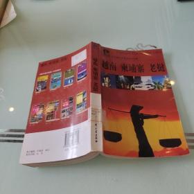 越南柬埔寨老挝/藏羚羊旅行指南