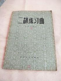 二胡练习曲(修订本)