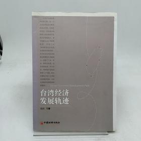 台湾经济发展轨迹
