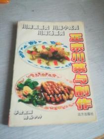 正宗川菜与制作