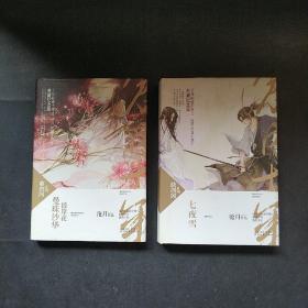 曼珠沙华彼岸花鼎剑阁沧月十周年珍藏版 七夜雪 2本合售