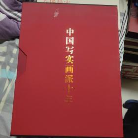 中国写实画派十年(一版一印)