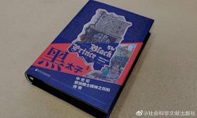 甲骨文丛书·黑太子:中世纪欧洲骑士精神之花的传奇(特装本)