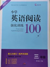 名师特训·小学英语阅读强化训练100篇(3年级)