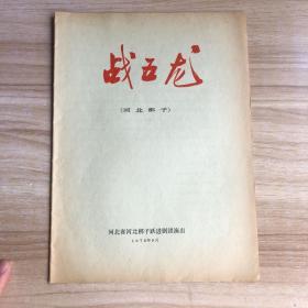 戏单/节目单:战五龙 河北梆子