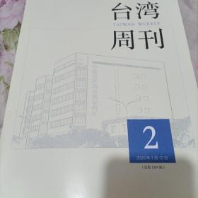 台湾周刊 2020年第2期 总第1359期