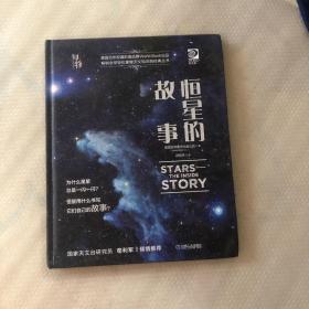 我的第一套天文书恒星的故事