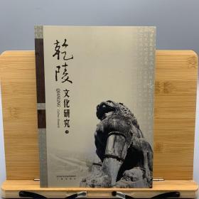 乾陵文化研究(十)