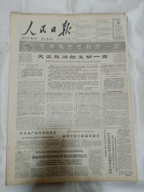 文革报纸人民日报1966年3月22日(4开六版)日本共产党代表团到京;庆祝巴基斯坦伊斯兰共和国成立十周年;邢台地区又发生较强烈地震;符合六亿人民利益的事就要坚决干。