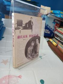 盛氏家族·邵洵美与我