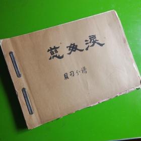 黄梅戏慈母泪-贝司分谱(油印夲)