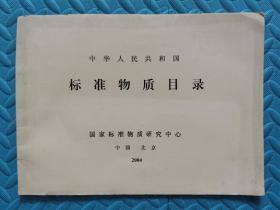 中华人民共和国标准物质目录