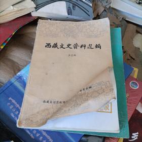 西藏文史资料选辑三,四