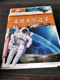 征服太空之路丛书:走近太空之子,中国人的骄傲,神州家族。火箭与长征火箭的故事。载人航天器的故事。(4本合售)