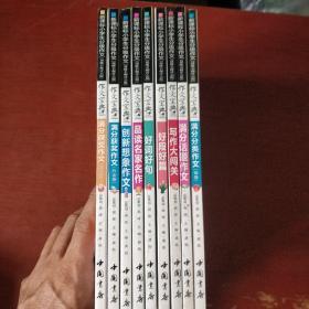 《作文宝典》5.6年级 9册合售 新课标小学生分级作文 顶级名师评点版 私藏 品佳 书品如图