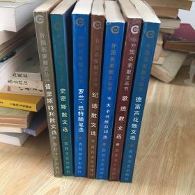 毛姆随想录:外国名家散文丛书