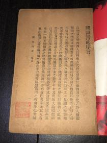 民国医书《国医指南》(民国25年版)