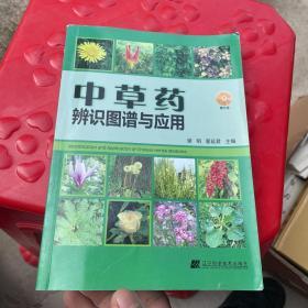 中草药辨识图谱与应用