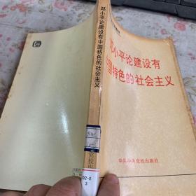 邓小平论建设有中国特色的社会主义