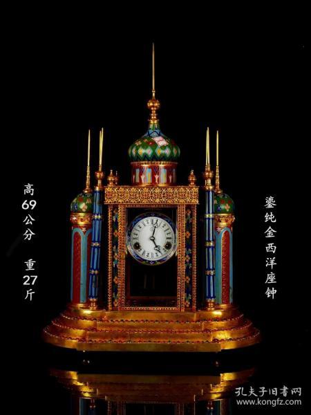 鎏纯金镶嵌宝石景泰蓝西洋钟表。鎏纯金,景泰蓝,镶嵌宝石,水晶罩。打点报时正常使用。完好。高69长48宽25公分,重27斤。