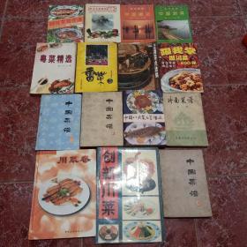 中国饮食文化老菜谱…… 各地名莱谱(15本合售)