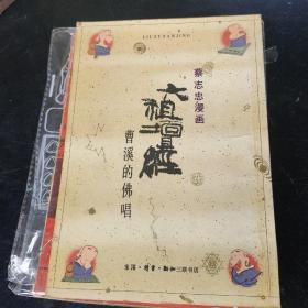 蔡志忠漫画:六祖坛经